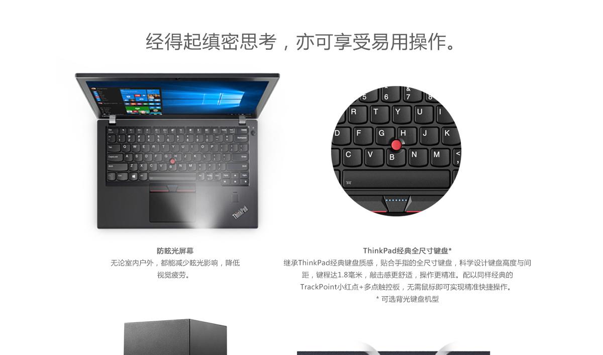 ThinkpadX270(PC)7