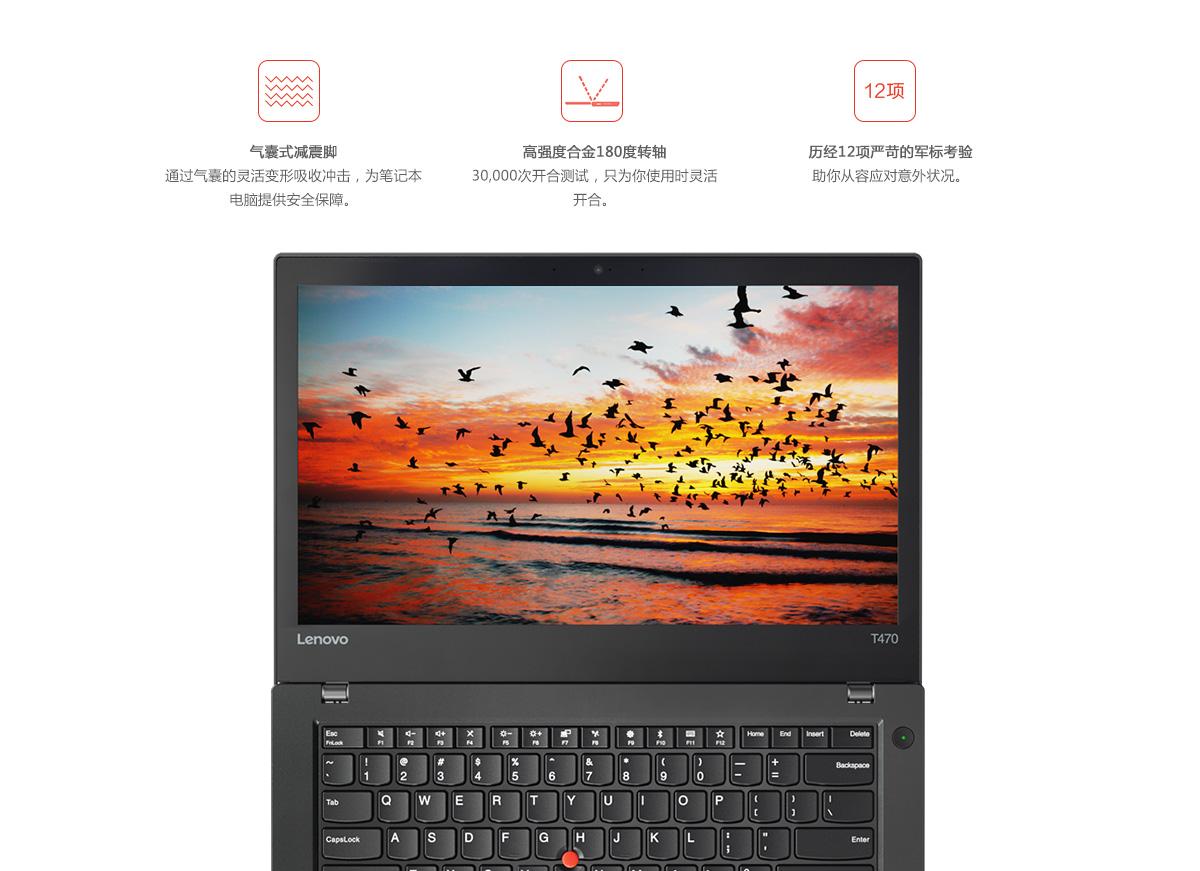 ThinkpadT470(PC)6