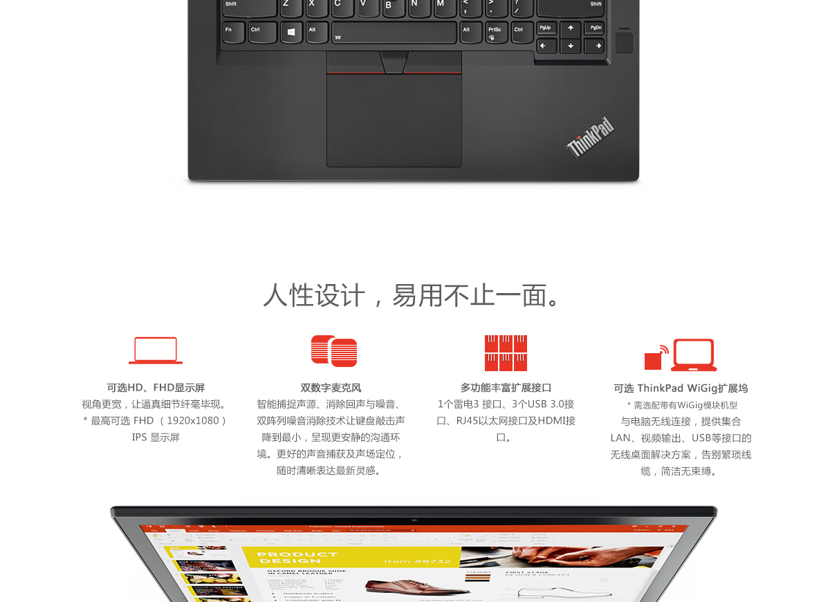 ThinkpadT470(PC)7