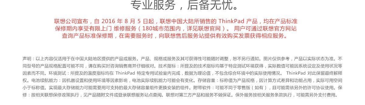 ThinkpadE470c(PC)11
