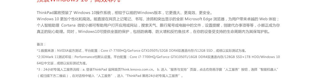 Thinkpad黑将2017(PC)12